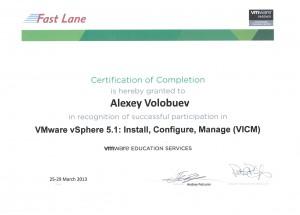 Сертификат о прохождении курсов VMware