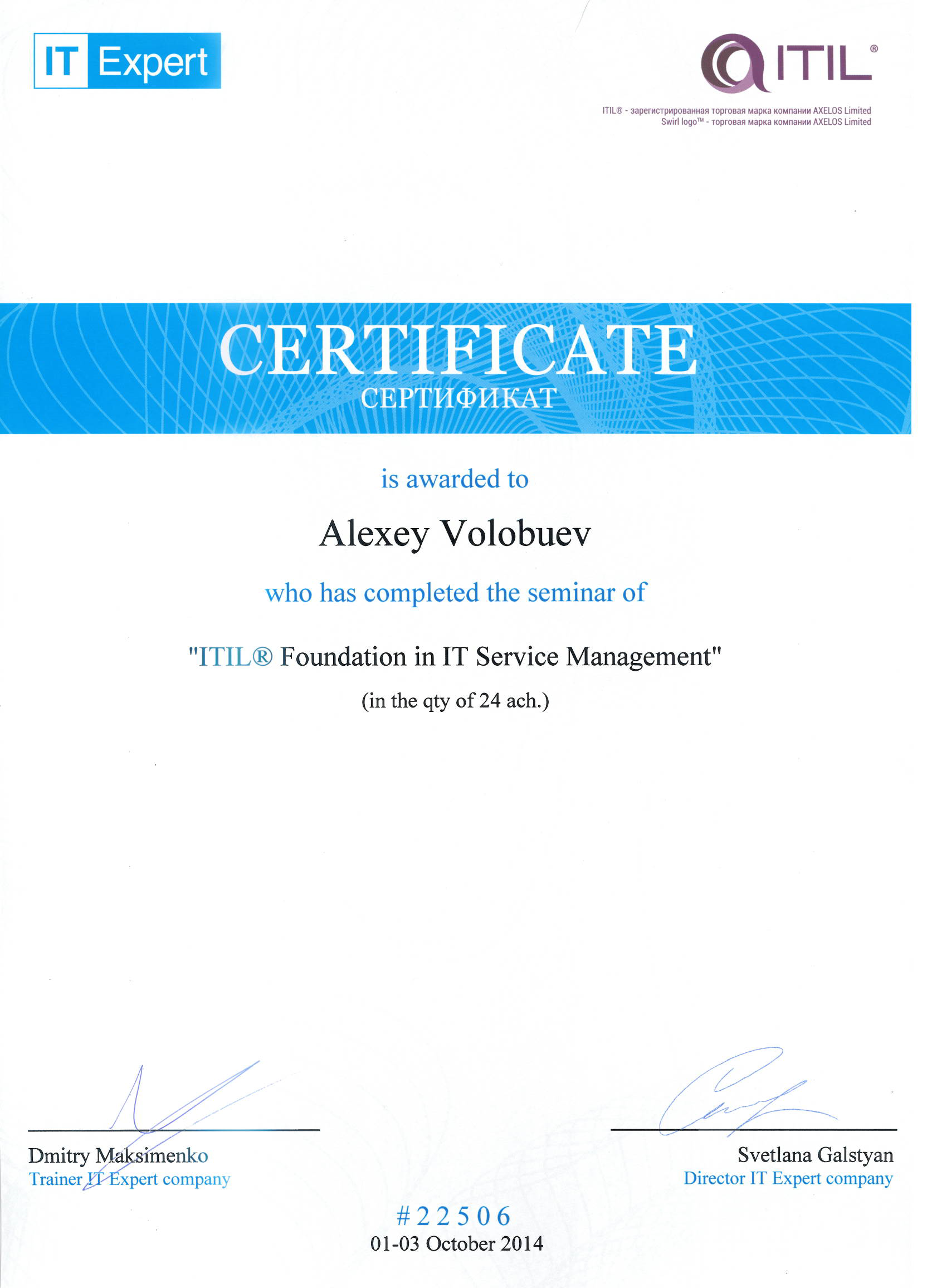 ITIL FOUNDATION 2011
