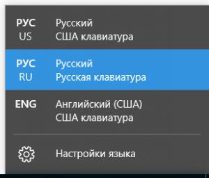 РУС-US